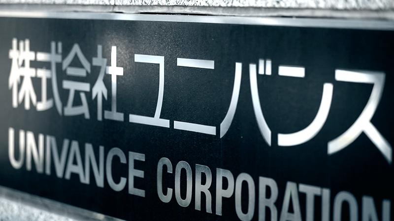 株式会社ユニバンス