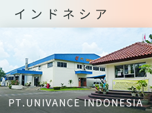 PT.UNIVANCE INDONESIA(インドネシア)