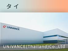 UNIVANCE(Thailand)Co.,Ltd(タイ)