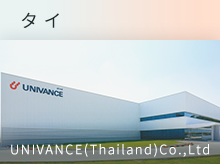 UNIVANCE(Thailand)Co.,Ltd(タイ)
