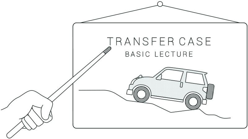トランスファー基礎講座