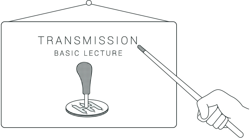 トランスミッション基礎講座