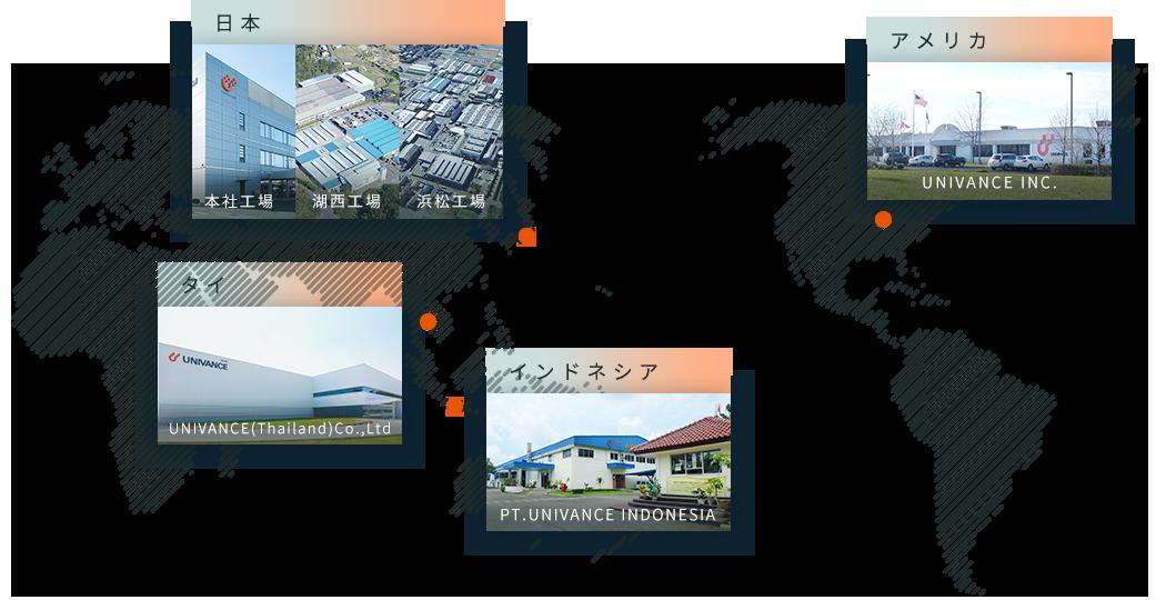 海外に3つの生産拠点