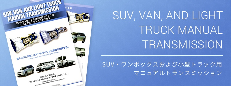 SUV・ワンボックス小型トラック用マニュアルトランスミッション
