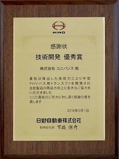 「技術開発優秀賞」の盾