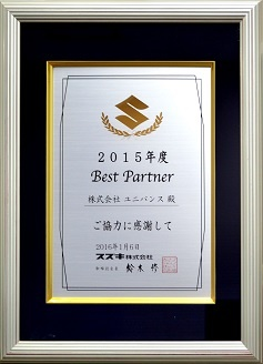 「Best Partnerr賞」の楯